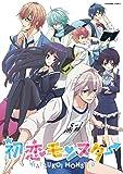 初恋モンスター 1(初回限定版) [Blu-ray]