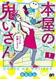 本屋の鬼いさん1<本屋の鬼いさん> (B's-LOG COMICS)