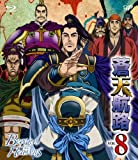 蒼天航路 VOL.8(Blu-ray Disc)