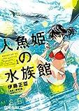 人魚姫の水族館 1 (ヤングアニマルコミックス)