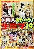ド素人おもいっきり生電マ 19 [DVD]