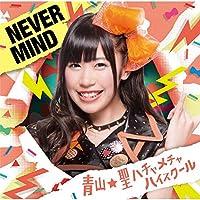 NEVER MIND(初回限定盤)(今村美咲バージョン)