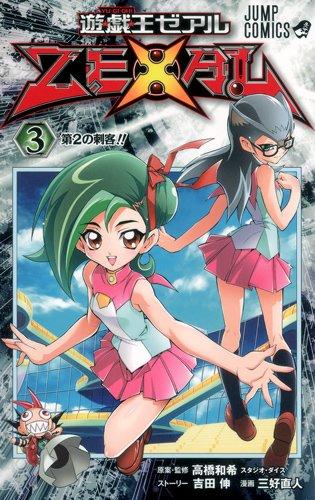 遊・戯・王ZEXAL 3 (ジャンプコミックス)