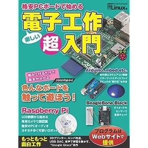 格安PCボードで始める 電子工作超入門