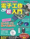格安PCボードで始める 電子工作超入門 (日経BPパソコンベストムック) [単行本] / 日経Linux (編集); 日経BP社 (刊)