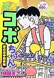 満点! コボちゃん (5) 夢の空中散歩編 (まんがタイムマイパルコミックス)