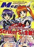 Megami MAGAZINE (メガミマガジン) 2007年 03月号