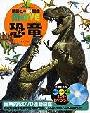 恐竜 講談社の動く図鑑MOVE