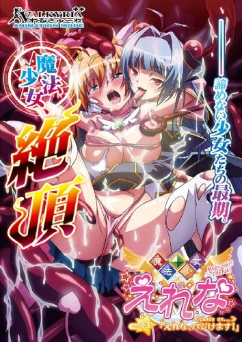 魔法少女えれな Vol.03 「えれな、ハジけます! 」≪Lands on…≫ わるきゅ~れ [DVD]