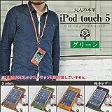 [305]iPod touch 5G オイルレザーケース/本革(栃木レザー)【グリーン】