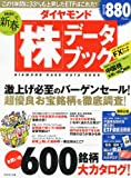 ダイヤモンド 「株」データブック 2012年 01月号 [雑誌]