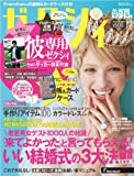 ゼクシィ首都圏版 2013年 12月号 [雑誌]