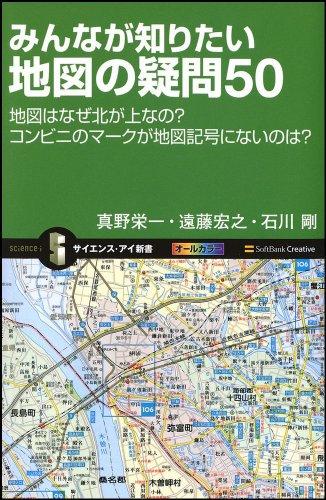 みんなが知りたい地図の疑問50 地図はなぜ北が上なの?なぜコンビニのマークは地図記号にないの? (サイエンス・アイ新書)