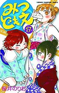 みつどもえ(17): 少年チャンピオン・コミックス