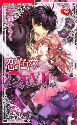 恋色☆DEVIL   ③ (バンブーコミックス 恋パラコレクション)
