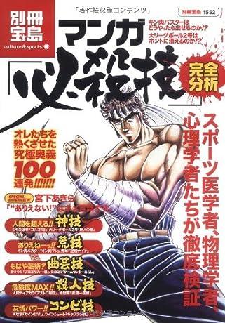 マンガ 必殺技 完全分析 (別冊宝島 1552 カルチャー&スポーツ)
