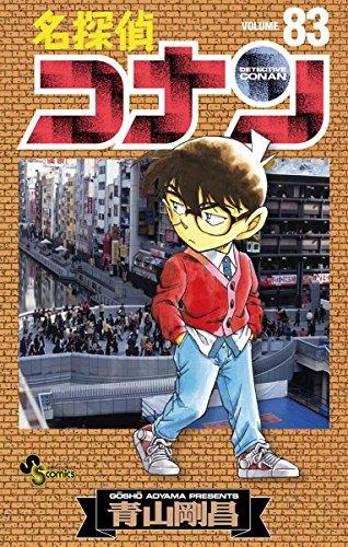 名探偵コナン(83) (少年サンデーコミックス)
