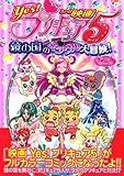 映画 Yes!プリキュア5 鏡の国のミラクル大冒険! アニメコミック