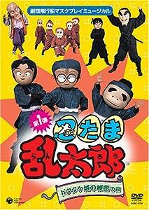 劇団飛行船マスクプレイミュージカル 忍たま乱太郎 ドクタケ城の秘密の段 [DVD]