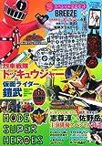 MODE SUPER HEROES 烈車戦隊トッキュウジャー&仮面ライダー鎧武 (Gakken Mook)