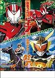 仮面ライダードライブ&鎧武 2015年カレンダー 15CL-034