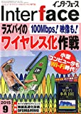Interface(インターフェース) 2015年 09 月号
