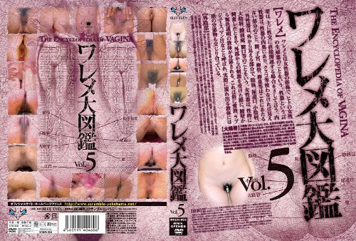 []  Vol.5 WREM-005
