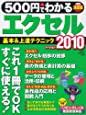 500円でわかるエクセル2010 (コンピュータムック500円シリーズ)