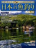 週刊 日本の魚釣り 2013年 4/17号 [分冊百科]