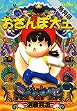 おさんぽ大王 1巻【期間限定 無料お試し版】<おさんぽ大王> (ビームコミックス)
