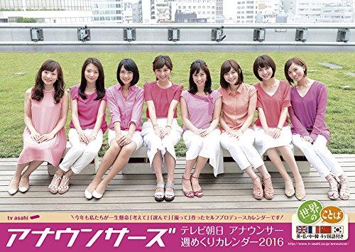 テレビ朝日女性アナウンサー 2016年 カレンダー