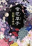 雪花草子 (新潮文庫)