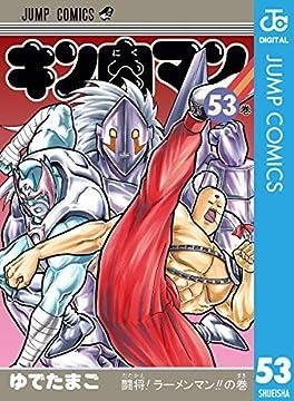 キン肉マン 53 (ジャンプコミックスDIGITAL)