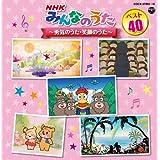 NHKみんなのうた ベスト40 ~勇気のうた・笑顔のうた~(CD2枚組)