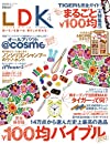 LDK(エル・ディー・ケー) Vol.4 (MONOQLO増刊)