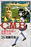 C.M.B.森羅博物館の事件目録(26) (月刊マガジンコミックス)