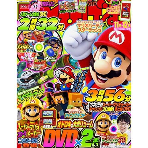てれびげーむマガジン November 2016 (エンターブレインムック)