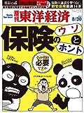 週刊東洋経済 2014年8/30号 [雑誌]