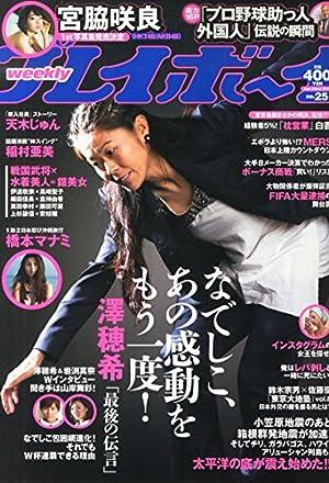 週刊プレイボーイ 2015年 6/22 号 [雑誌]