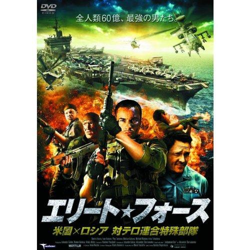 エリート・フォース 米国×ロシア 対テロ連合特殊部隊 LBX-537 [DVD]