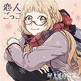 屋上の百合霊さんドラマCD「恋人ごっこ」再販版
