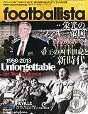 週刊 footballista (フットボリスタ) 2013年 7/31号 [雑誌]