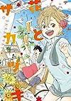 花とサカヅキ (マッグガーデンコミックス EDENシリーズ)