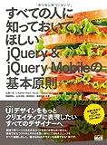 すべての人に知っておいてほしい jQuery & jQuery Mobileの基本原則