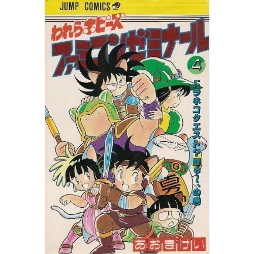 われらボビーズファミコンゼミナール 4 (ジャンプコミックス)