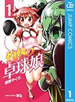 灼熱の卓球娘 1 (ジャンプコミックスDIGITAL)