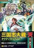 三国志大戦・天 タクティカルガイド (ニンテンドーDS BOOKS)