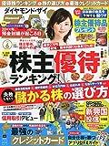 ダイヤモンドZAI(ザイ) 2015年 06 月号 [雑誌]