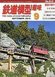 鉄道模型趣味 2010年 09月号 [雑誌]