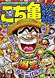こち亀スーパースター列伝!! 8月 (SHUEISHA JUMP REMIX)